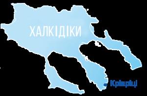halkidiki_ua